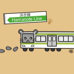 hamanote-line